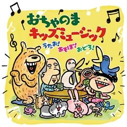 おちゃのまキッズミュージック