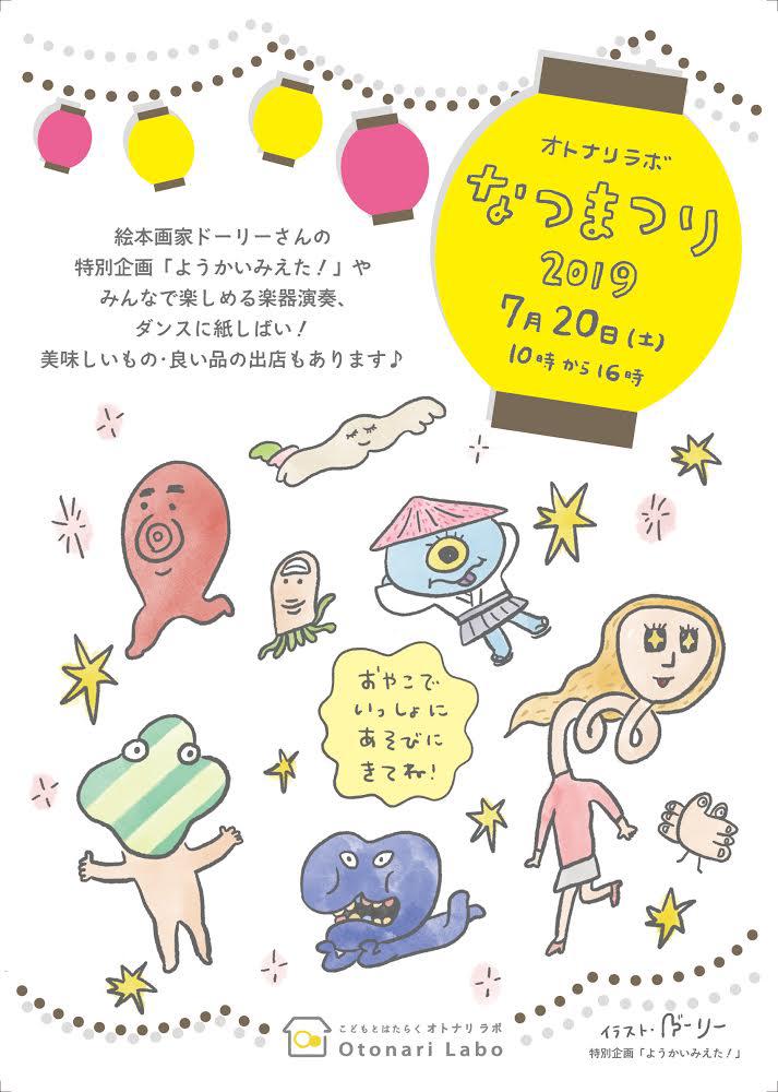 なつまつり2019