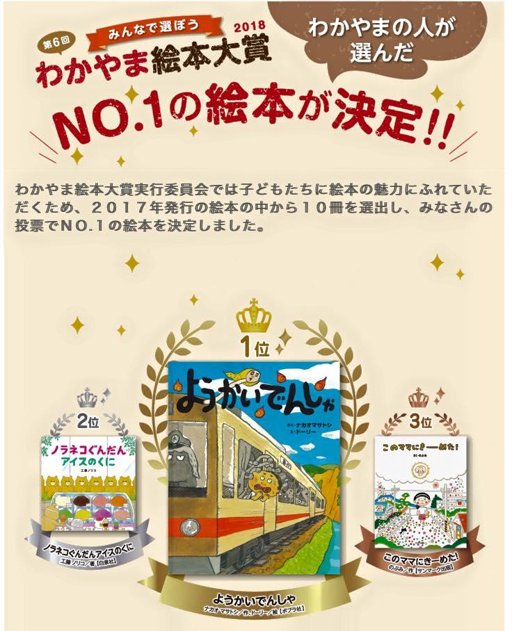 わかやま絵本大賞2018